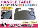 【送料無料】 車用 2WAY ハンドル固定 テーブル ブラック 食事 ドリンク 作業 自動車 フロン