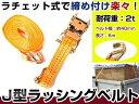 【送料無料】 ラチェット式ラッシングベルト 2t×6M 2ト...