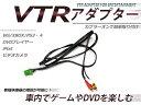 VTR入力アダプター ホンダ レジェンド KB1 H16.10〜H20.8 外部入力 メーカーナビ用 純正ナビ用 VTRアダプター