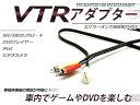 VTR入力アダプター トヨタ bB NCP30/31/35 H12.2〜H15.3 外部入力 メーカーナビ用 純正ナビ用 VTRアダプター