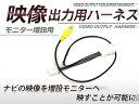 VTR出力アダプター トヨタ ウィッシュ/WISH ANE10・11/ZNE10・14 H15.1〜H17.8 外部出力 メーカーナビ用 純正ナビ用 VTRアダプター
