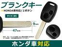 【メール便送料無料】 ブランクキー ストリーム 表面2ボタン...