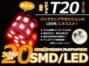 【送料無料】T20 SMD/LED ダブル レッド 20連 3チップ 2個1セット 左右 ウェッジ球 最新チップ採用 ウェッジ LEDバルブ ハイパワーLED 高輝度 純正交換【ウィンカー ブレーキランプ バックランプ ダブル球 赤色】