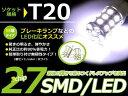 LEDバルブ T20 27連 W球 ダブル球 無極性 SMD ホワイト 白 LED LED球 ポジション球 ウインカー ウィンカー バックランプ カーテシ ナンバー灯?ブレーキ球 などに