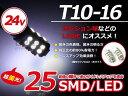 【送料無料】24V専用 LEDバルブ 25連 SMD ホワイト 白 T10 T16 トラック対応可能【2個1セット 左右 純正交換 ポジション球 ライセンス灯 ナンバー灯 ウェッジ球 シングル球 LEDバーナー ハイパワーLED 高輝度】
