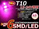 LEDバルブ T10 6連 ピンク 桃 12V 24V 兼用 SMD LED球 LEDライト カラーバルブ ウェッジ球 電球 ポジション球 スモール ウインカー バックランプ カーテシ ナンバー灯 ドレスアップ イルミネーション HIDフルキット キセノン等多数取扱有