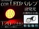 最新タイプ LEDバルブ T20 COB面発光 ダブル球 レッド 赤 LED球 LEDライト カラーバルブ ウェッジ球 電球 ブレーキランプ ウインカー バックランプ カーテシ ドレスアップ イルミネーション HIDフルキット キセノン等多数取扱有