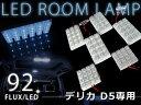 【送料無料】超高輝度FLUX/LEDルームランプセット 三菱 デリカ D5 専用 6P 92発