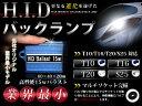 【HIDバックランプ】特割2000円引き(通常9980円)バモス フルキット