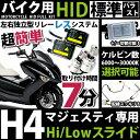 【マジェスティ用HIDキット】[二灯セット]衝撃のスピードフルキット☆H4(Hi/Lo)スライドリレーレス式フルキット