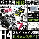 【スカイウェイブ用HIDキット】[二灯セット]衝撃のスピードフルキット☆H4(Hi/Lo)スライドリレーレス式フルキット
