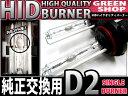 【HID バルブ バーナー】D2C/D2R/D2S兼用 純正交換用バルブ 12v 55w 12000k 【純正色じゃ物足りない♪】