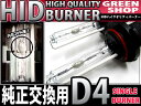 【HID バルブ バーナー】D4C/D4R/D4S兼用 純正交換用バルブ 12v 55w 10000k【純正色じゃ物足りない♪】