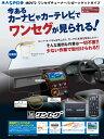 【送料無料】MASPRO / マスプロ 地デジ化 ワンセグチューナー 車載用 MOVT2・地デジチューナー ワンセグチューナー【msof】0413ap
