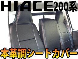 【送料無料】トヨタ <strong>ハイエース</strong> 200系 DX専用 本革調 <strong>シートカバー</strong> 黒