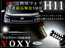 LED 純正交換バルブ トヨタ VOXY ヴォクシー 70系 専用 LED フォグランプ H11 68連SMD