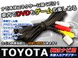 【送料無料】トヨタ 純正ナビ用 外部入力 VTRアダプター1.2m メス・車 走行中にiPod / iPad / iPhone 4やDVDプレーヤーが見れる 半額以下