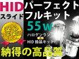 HID フルキット H4 (Hi/Lo) スライド切替式12v 55w 【 車用 HID キット 】