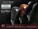 【送料無料】ウィッシュ シフトノブ ピアノブラック 黒木目 茶木目 高級 パンチング 革巻き ギアノブ