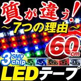 【期間限定特別価格】 LEDテープライト 正面発光 72発 60cm 3chip SMD 赤( red ) 青( blue ) 緑( green ) 白( white ) 黄( yellow )