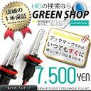 楽天GREEN_Shop【送料無料】【販売開始】 HID キット H8 55W バラスト・ケルビン数選択可■バラスト: 新型新商品 小型バラスト■ケルビン数: 3000K / 6000K / 8000K / 10000K / 120…