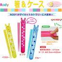 【ロディ】箸&ケースかわいい Rodyお弁当用 ランチイエロー ピンク ブルー 男の子 女の子 キッズ