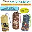 【ニックナック】【ポエティック】ポピンズ【マミーポピンズ】ペットボトルホルダー内側はアルミ仕様☆500mlのペットボトルホルダー・大きなサイズの哺乳瓶もOK!ネコ・ブタ・クマ