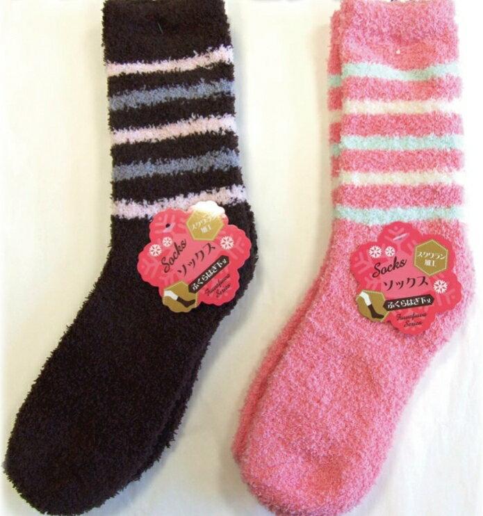 【ふわふわソックス】くつした 靴下ポイント消化に・冬の必需品婦人用ソックス★ボーダー柄 ピンク・ブラウンレディース用ソックス