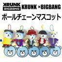 【KRUNK×BIGBANG】 ボールチェーンマスコット バッグ かばんに いつも一緒ビッグバン G-DRAGON T.O.P SOL D-LITE V.I