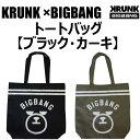 【KRUNK×BIGBANG】トートバッグビッグバン G-DRAGON T.O.P SOL D-LITE V.I マチ付 ショルダートート ブラック カーキA4サイズも入る