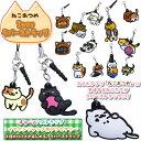 【ねこあつめ】3way ラバー ストラップ 黒猫 白ネコ スマホ ゲーム チャーム