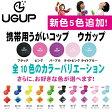 UGUP(ウガップ)【携帯用うがいコップ】風邪・インフルエンザ予防のうがいオフィスのハミガキにも専用ケース付・ピルケース薬入れも