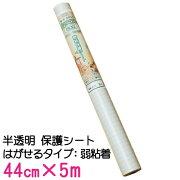 【送料無料】半透明 壁の傷、汚れ防止 壁紙保護シート(はがせる粘着タイプ:弱) 44cm×5m