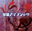 弾幕アマノジャク 〜 Impossible Spell Card. -上海アリス幻樂団-