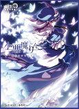 カードスリーブ第1弾 西行寺幽々子(小悪魔りんご) -幽閉サテライト&少女フラクタル-