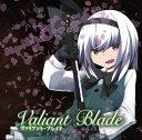 Valiant Blade -EastNewSound-