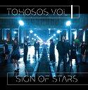 東方SOS vol.1 〜 Sign of Stars -幽閉サテライト/魂音泉/少女フラクタル-