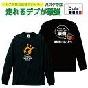 バスケットボール 長袖 Tシャツ【バージョン2】「バスケでは走れるデブが最強」格言Tシャツジュニア ミニバス キッズ 長袖シャツ