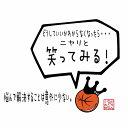 【メール便送料無料】バスケットボール長袖Tシャツ「どうしていいか解らなくなったらニヤリと笑ってみる」ロングtシャツ バスケットボールTシャツ キッズ ジュニア