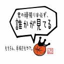 バスケットボール 格言ロンティ 「長袖 君の頑張りは必ず誰かが見てる」 ロングtシャツ プラクティスシャツロングスリーブTシャツ バスケットボールTシャツ トレーニング キッズ ジュニア メンズ 長袖シャツ