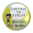 バスケ格言 缶バッジ マグネット「CONTINUE TO EVOLVE(進化し続ける)」