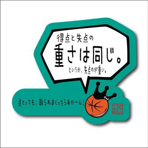 バスケットボール 格言ステッカー 「得点と失点の重さは同じ」シール バスケグッズ バスケットボールアクセサリー メッセージ 記念品