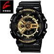 【国内正規品】【CASIO/G-SHOCK】【カシオ/Gショック】 腕時計 GA-110GB-1AJF Black Gold Series アナデジ ブラック ゴールド men's メンズ レディース Ladie's