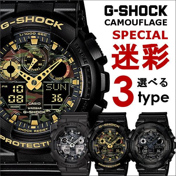 【楽天ランキング1位獲得】CASIO G-SHOCK カモフラージュ 迷彩 腕時計 うでどけい カモフラージュ Gショック ジーショック メンズ men's Gショック 腕時計 うでどけい メンズ 腕時計 レディース 腕時計 G−SHOCK
