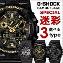 【楽天ランキング1位獲得】CASIO G-SHOCK カモフラージュ 迷彩 うでどけい カモフラージュ Gショック ジーショック メンズ men's Gショック 腕時計 メンズ レディース 腕時計 G