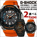 G-SHOCK ジーショック カシオ ソーラー電波 スカイコクピット 腕時計 アナログ GW-3000M-4 メンズ オレンジ G-SHOCK うでどけい gshock Gショック CASIO g−s