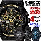 【楽天ランキング1位獲得】CASIO G-SHOCK カモフラージュ 迷彩 うでどけい カモフラージュ Gショック ジーショック メンズ men's Gショック 腕時計 メンズ レディース 腕時計 G−SHOCK CASIO