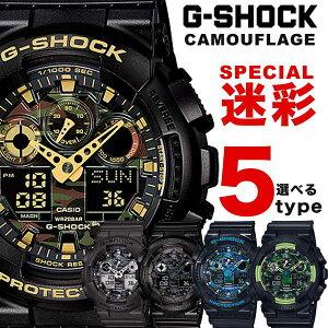 【楽天ランキング1位獲得】CASIO G-SHOCK カモフラージュ 迷彩 うでどけい カモフラージュ Gショック ジーショック メンズ men's Gショック 腕時計 メンズ レディース 腕時計 G−SHOCK CASIO ペア ペアウォッチ