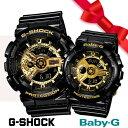 ペアウォッチ G-SHOCK ジーショック BABY-G ベビージー メンズ レディース うでどけい 腕時計 ブラック ゴールド BLACK GOLD クリスマ...