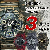 G-SHOCK ジーショック カモフラージュ 迷彩 腕時計 G−SHOCK CASIO うでどけい メンズ men's GA-100CM-5 GA-100CM-4 GA-100CM-8 グリーン レッド グレイ ゴールド